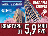 ЖК «Савеловский Сити» Живите рядом с центром!